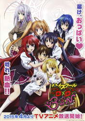 Старшая школа демонов (3 сезон) / High School DxD BorN