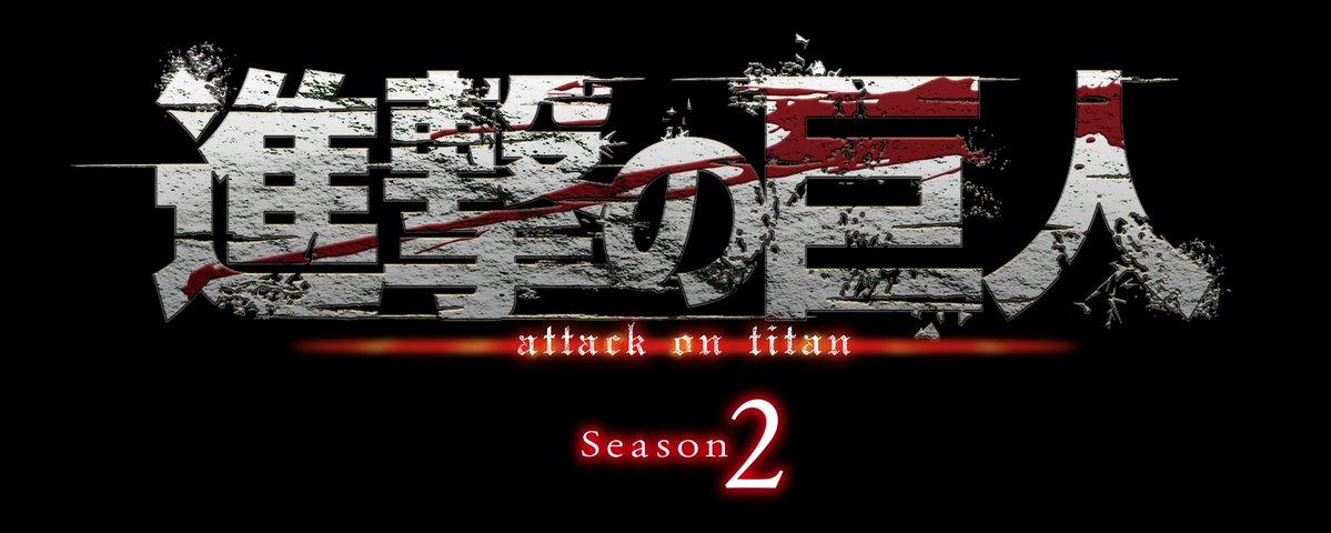 Аниме «Атака Титанов» — 2 сезон (2017)